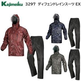 ディフェンドレインスーツ EX 3297 S〜4L カジメイク Kajimeiku 3色展開
