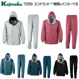 エントラント®使用レインスーツ2 7250 S〜4L カジメイク Kajimeiku 5色展開