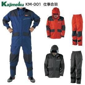仕事合羽 KM-001 M〜5L カジメイク Kajimeiku 3色展開