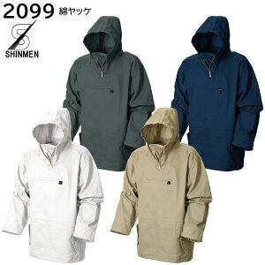 綿ヤッケ 2099 4L シンメン