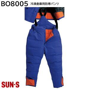 冷凍倉庫用防寒パンツ BO8005 M〜4L サンエス