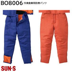 冷凍倉庫用防寒パンツ BO8006 M〜4L サンエス 2色展開