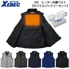 ヒーター内蔵ベスト+モバイルバッテリーセット 165-166SET S〜5L ジーベック XEBEC