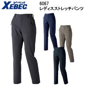 レディスストレッチパンツ 6067 7号〜19号 ジーベック XEBEC 4色展開 春夏用