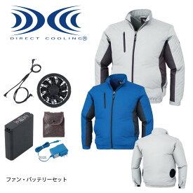 空調服™長袖ブルゾン XE98003SET SS〜5L ジーベック XEBEC 【ファン・バッテリーセット】