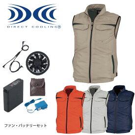 空調服™ベスト XE98011SET SS〜5L ジーベック XEBEC 【ファン・バッテリーセット】