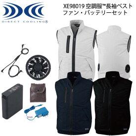 空調服™ベスト XE98019SET S〜5L ジーベック XEBEC 【ファン・バッテリーセット】