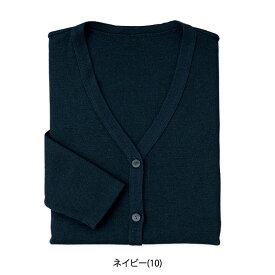 【期間限定価格】カーディガン U1300 7号〜15号 女性用 ユニレディ UNILADY 6色展開