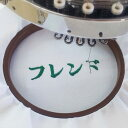 【ネーム刺繍一列】