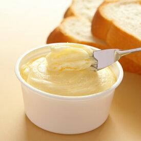 おいしい 発酵バター 有塩 150g 十勝産 北海道物産 おとり寄せグルメ