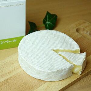 おいしい カマンベールチーズ 250g 本場サイズ 国産 ナチュラルチーズ カマンベール 北海道産 十勝産 中札内村 チーズ工房 北海道物産 お取り寄せグルメ スモークしても美味しい