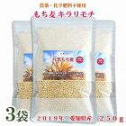 無農薬無化学肥料もち麦キラリモチの画像です