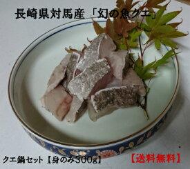 長崎県対馬産 クエ鍋(身のみ300g)【送料無料】