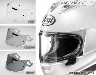 Arai(arai)VAS-V MV盾构清除,准烟,烟