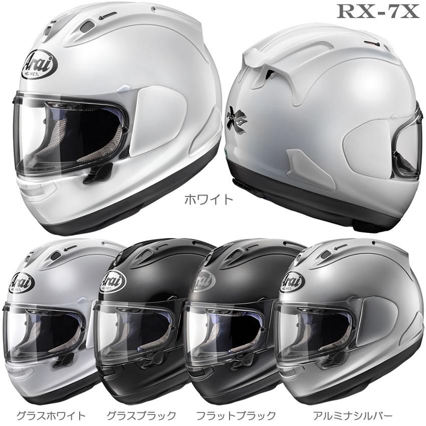 【送料無料】Arai(アライ)新世代シールドシステムVAS搭載 PB-SNC2 RX-7X