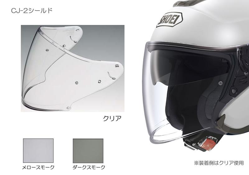 SHOEI(ショウエイ) CJ-2ピンロックシールド クリア、メロースモーク、ダークスモーク