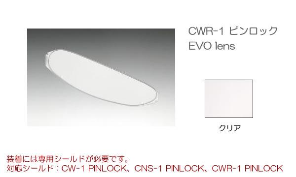 SHOEI(ショウエイ) CWR-1ピンロック EVO lens クリア