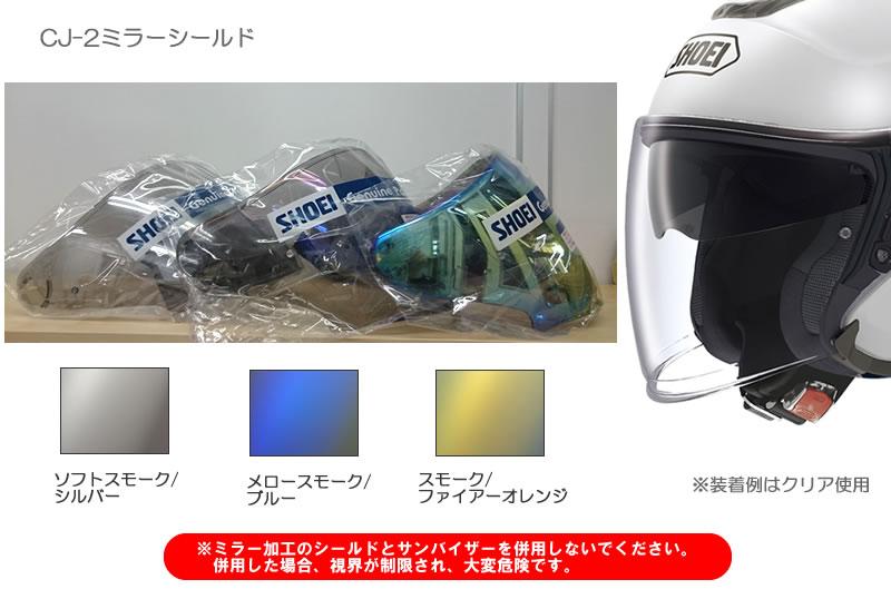 SHOEI(ショウエイ) CJ-2ピンロックミラーシールド スモーク/ファイアーオレンジ、メロースモーク/ブルー、ソフトスモーク/シルバー