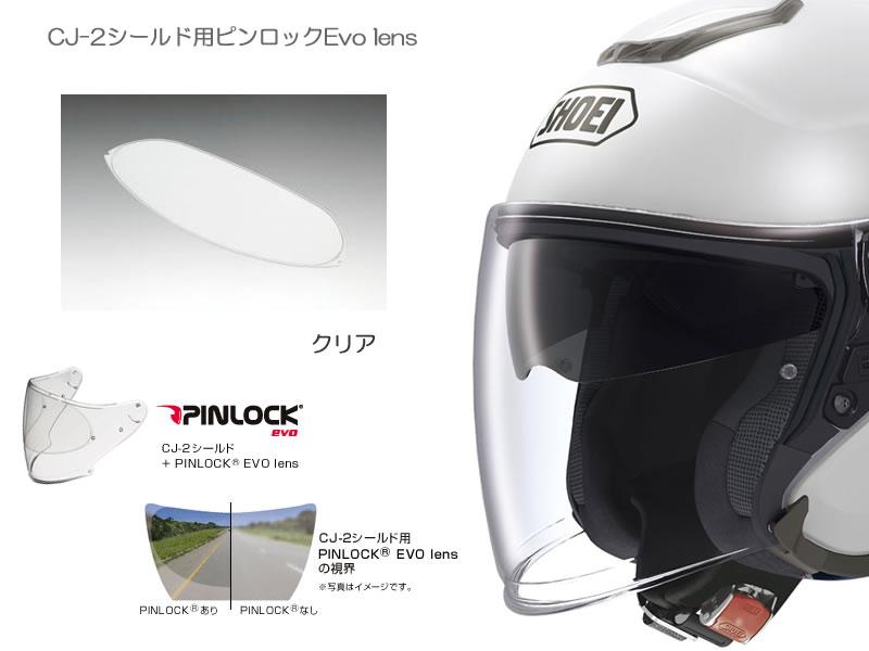SHOEI(ショウエイ) CJ-2 pinlock Evo lens CJ-2 ピンロックシート クリア