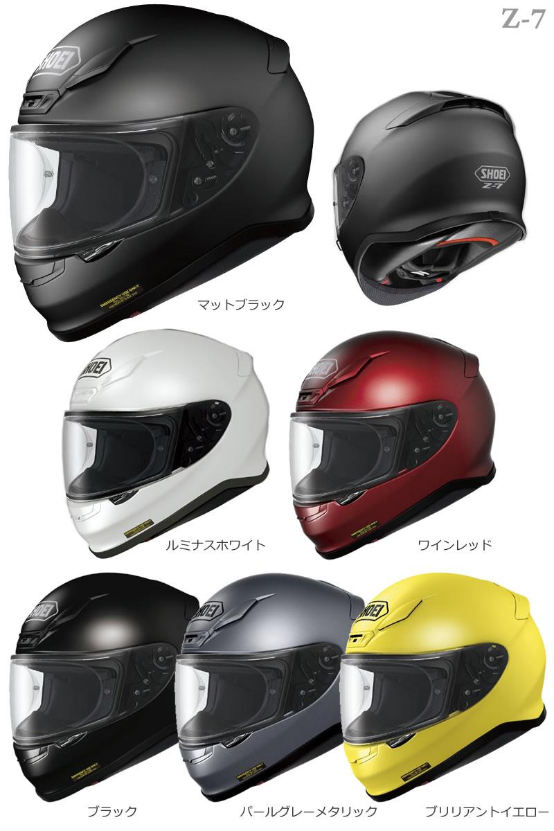 【送料無料・ピンロックシート標準装備】SHOEI(ショウエイ) Z-7
