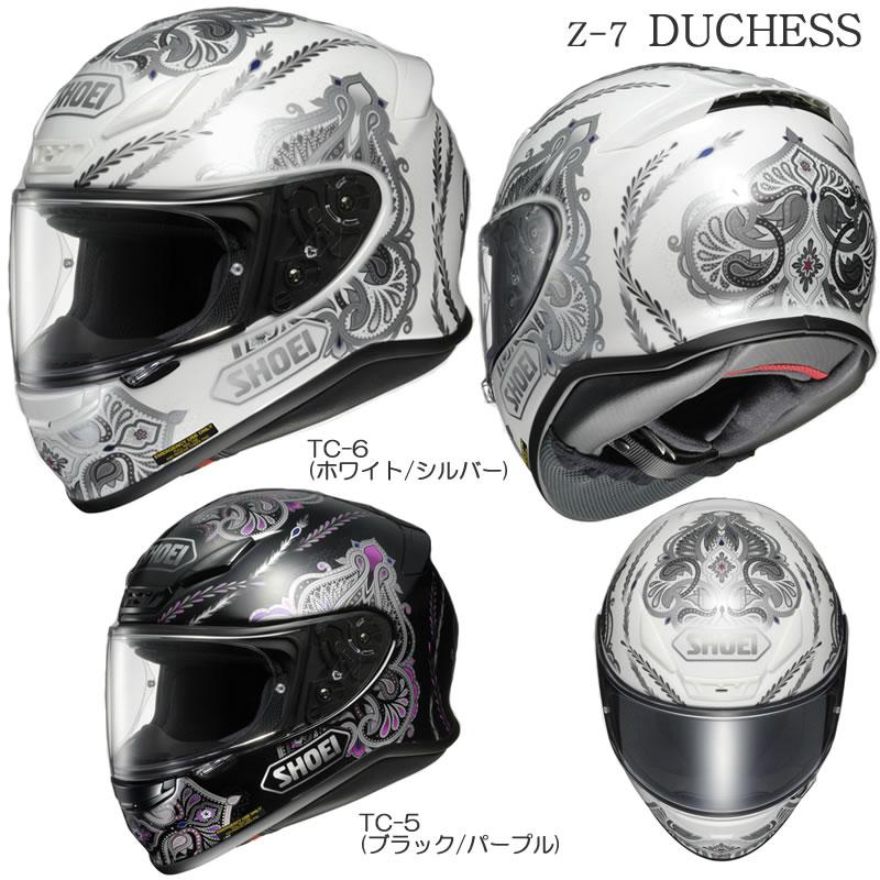 【送料無料・ピンロックシート標準装備】SHOEI(ショウエイ) Z-7 DUCHESS (ゼットセブン ダッチェス)