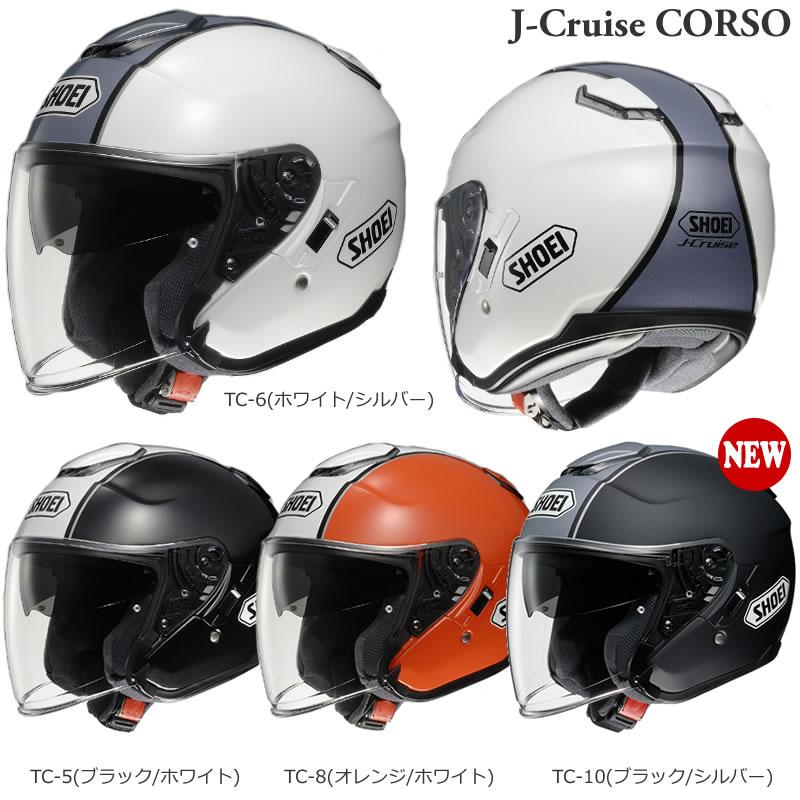 【送料無料】SHOEI(ショウエイ) 開閉式インナーサンバイザー標準装備 J-Cruise CORSO  Jクルーズ コルソ