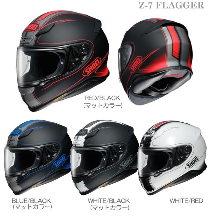 【送料無料・ピンロックシート標準装備】SHOEI(ショウエイ) Z-7 FLAGGER(フラッガー)