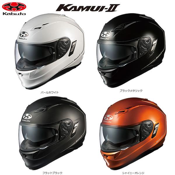 OGK(オージーケーカブト) KAMUI2 インナーサンシェード搭載モデル KAMUI-II (カムイ2)