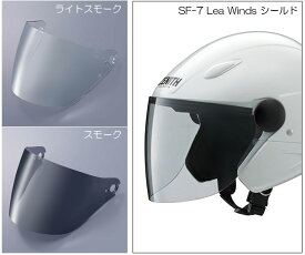 YAMAHA(ヤマハ) SF-7 Lea Winds シールド ライトスモーク・スモーク