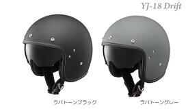 YAMAHA YJ-18 Drift SV 開閉式サンバイザー装備ジェットヘルメット