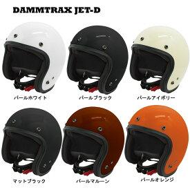 【ダムトラックス】 JET-D メンズ (ジェット-D) ■