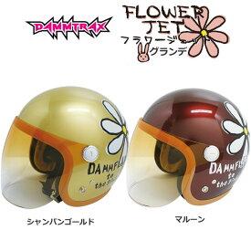 【ダムトラックス】 ダムフラッパー FLOWER JET GRANDE (フラワージェット グランデ)