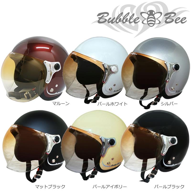 【ダムトラックス】 開閉式のシールド付き スモールジェット Bubble-Bee バブルビー