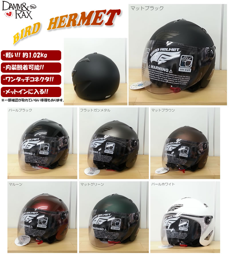 DAMMTRAX(ダムトラックス) BIRD HELMET(バードヘルメット) ■