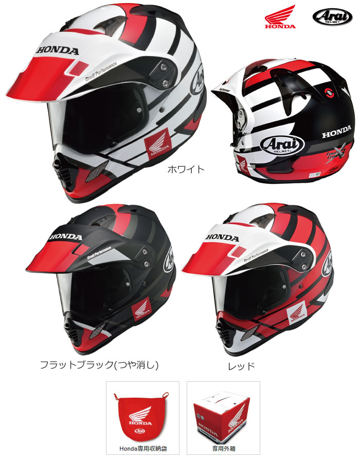 HONDAヘルメット TOUR CROSS3(ツアークロス3)