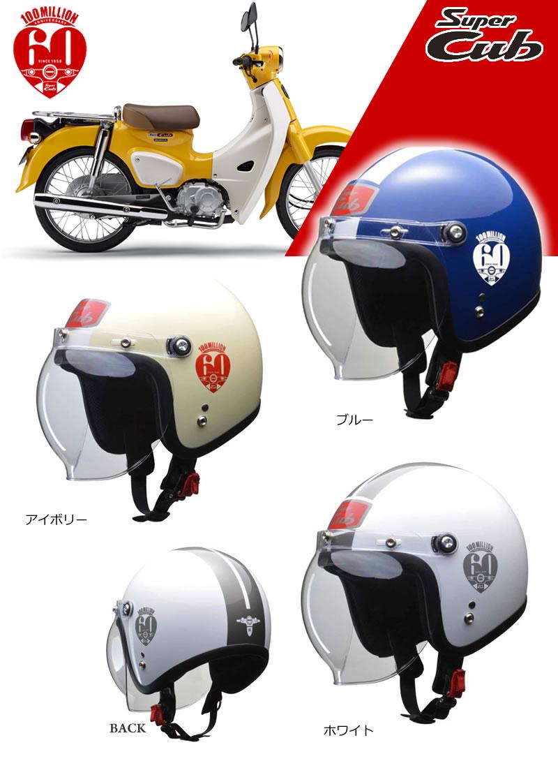 HONDA Super Cubヘルメット
