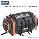 TANAX(タナックス) キャンピングシートバッグ2 MFK-254 アクティブオレンジ