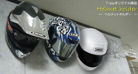 【収納上手!】t-joyオリジナル商品 ヘルメットホルダー 壁掛けJr.くん