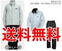 カジメイク CY-003 サイクルレインスーツ シルバー ☆