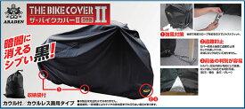 アドレス50/90、ゴリラ、モンキー、ジョグ50/80/90等【NANKAI】バイクカバー THE BIKE COVERII KR-B5