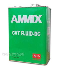 ダイハツ純正 AMMIX アミックスCVTフルード CVT FLUID-DC 4L缶 08700-K9000