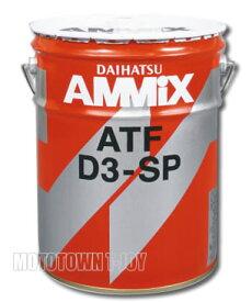 ダイハツ純正 AMMIX アミックス ATF D3-SP 20Lペール缶 08700-K9004