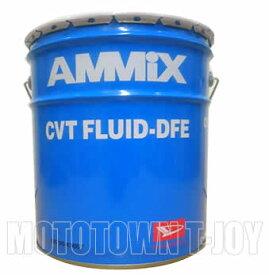 ダイハツ純正 AMMIX アミックスCVTフルード CVT FLUID-DFE 20Lペール缶 08700-K9007