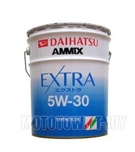 ダイハツ純正 AMMIX アミックス エクストラ 5W-30 20Lペール缶 08701-k9055