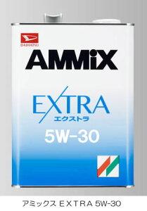 ダイハツ純正 AMMIX アミックス エクストラ 5W-30 4L缶 08701-k9056
