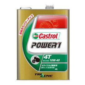【正規品】カストロール 二輪用4サイクルオイル Power1 4T 10W-40 4L容器
