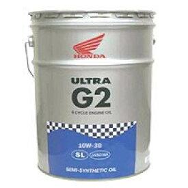 【同梱不可】 【ホンダ純正】4サイクルオイル ウルトラG2 20Lペール缶 10W-30 (08233-99977)