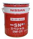 【送料無料!同梱不可】 ニッサン純正オイル SNスペシャル 赤缶 0W-20 20L (KLANC-00202)