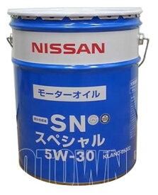 【送料無料!同梱不可】 ニッサン純正オイル SNスペシャル 青缶 5W-30 20L (KLANC-05302)