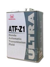 HONDA(ホンダ)純正トランスミッションフルード ウルトラATF-Z1(AT車用) 4L缶 08266-99904